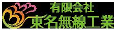 有限会社 東名無線工業 公式ウェブサイト