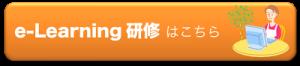 e-learning_header