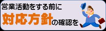 http://tomei.nagoya/sales_rule/