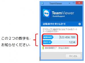 teamviewer_number