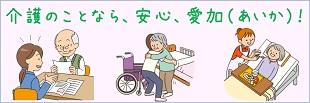 介護事業部のイメージ